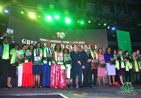The 10th Anniversary Celebration of Green World International South Africa Branch 2017 – Event